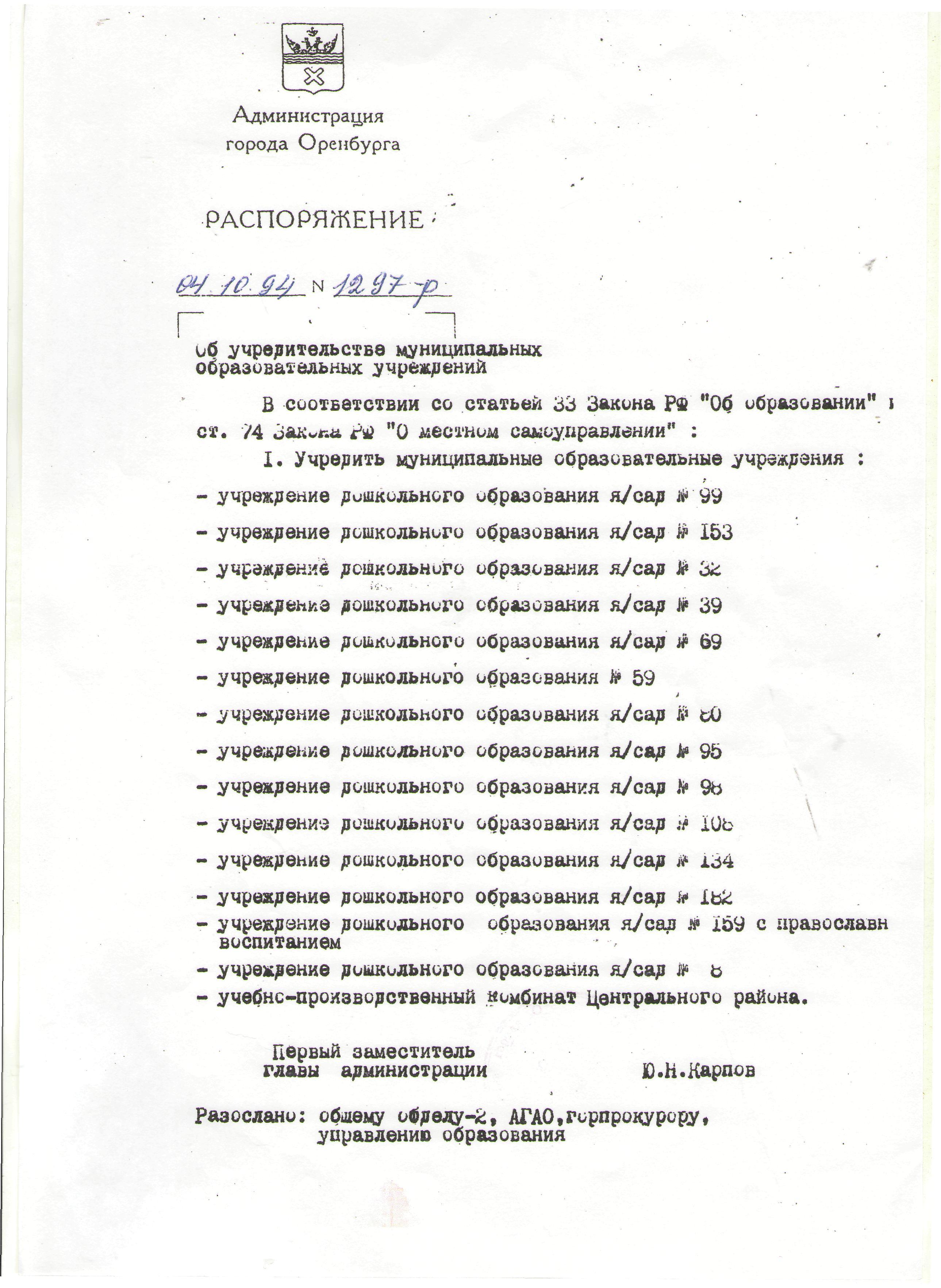 Инструкции министерства финансов